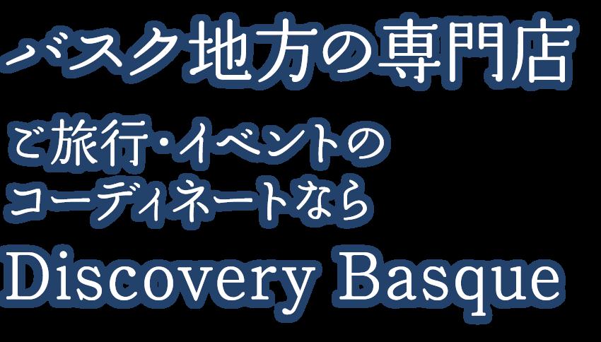 バスク地方の専門店。ご旅行・イベントのコーディネートならDiscobery Basqueをご利用ください。